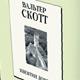 Книга 19. Вальтер Скотт: «Квентин Дорвард»