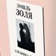 Книга 25. Эмиль Золя: «Страница любви»