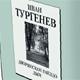Книга 27. Иван Тургенев: «Дворянское гнездо», «Дым»